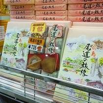 【売店コーナー】当館人気NO1のお土産。お部屋にお茶菓子としてご用意しております。