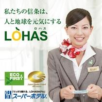Lohas-ロハス-