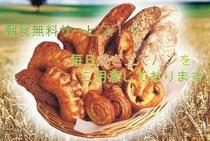 【朝食無料】毎朝焼きたてパン