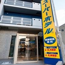 外観【スーパーホテル四日市駅前】