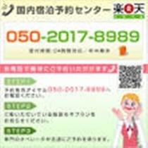 楽天トラベルコールセンター【スーパーホテル四日市駅前】