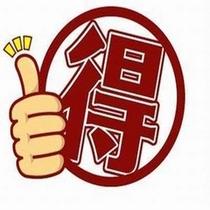お得プラン【スーパーホテル四日市駅前】