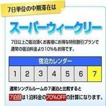 ウィークリープラン【スーパーホテル四日市駅前】