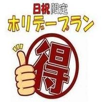 ホリデープラン【スーパーホテル四日市駅前】