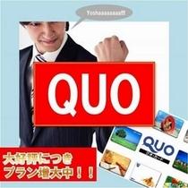 QUOカードプラン【スーパーホテル四日市駅前】