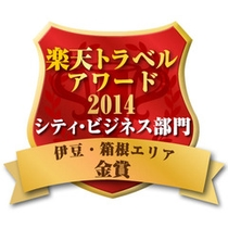 楽天トラベルアワード2014 伊豆箱根エリア 総合部門金賞受賞!