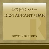 【レストラン・バー】