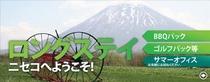 Niseko Discovery Holidays