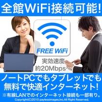 全館無料WiFiインターネット接続完備