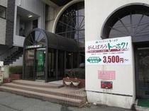東日本復興支援料金は今でも継続中です!