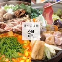 【お鍋】地元島根の食材をつかった、あったかお鍋をどうぞ♪