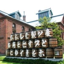 ◆サッポロビール博物館