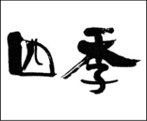 5階日本料理『四季』