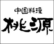 2階中国料理『桃源』