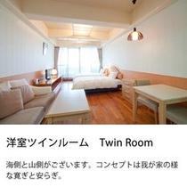 洋室ツインルーム