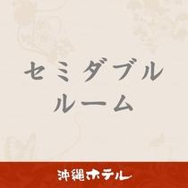セミダブルルーム紹介