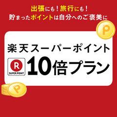 ◆朝食付き◆【楽天ポイント10倍プラン!】★楽天ポイントを集めている方にお勧めします!