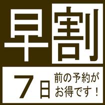 【さき楽7】早期予約割引