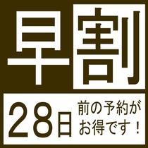 【さき楽28】早期予約割引