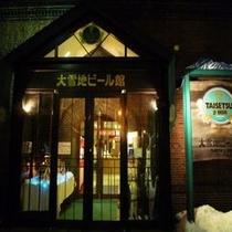 【大雪地ビール館】