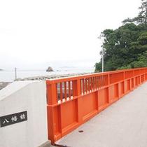 【八幡橋】