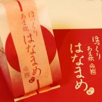 限定特典■人気のおみやげ花豆