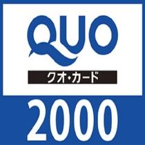 QUOカード¥2,000付きプラン