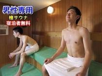 サウナ(男性専用)