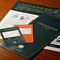 CABIN定宿倶楽部会員で10泊する度1泊無料に!