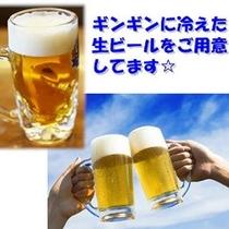 お食事のお共に♪きーんと冷えた生ビール♪