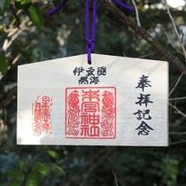 【冬】 パワースポットで有名な来宮神社で初詣
