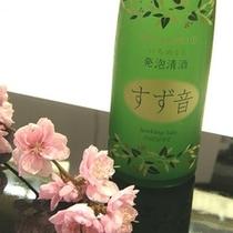 宮城の一ノ蔵酒造より和製シャンパンすず音をご用意してます