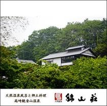 豊かな自然に囲まれる錦山荘