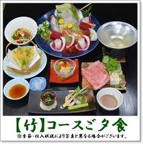 竹コース ご夕食 一例