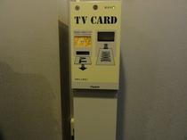 有料放送券売機