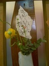 館内には草月流の生け花が至る所に飾られております。