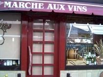 直輸入ワインのお店「マルシエ・オ・ヴァン・ニシノイリ」