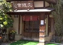 「おしぼりうどん」が美味しい居酒屋「古波久」