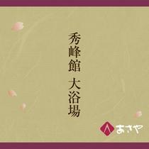 ◆秀峰館 大浴場