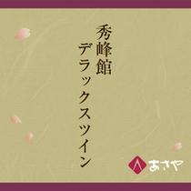 ◆秀峰館 デラックスツイン