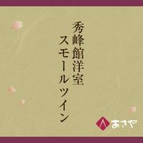 ◆秀峰館 洋室/スモールツイン