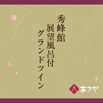 ◆秀峰館 展望風呂付グランドツイン