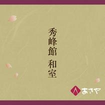 ◆秀峰館 和室