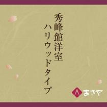◆秀峰館 洋室/ハリウッドタイプ