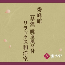 ◆【禁煙】秀峰館■眺望風呂付■リラックス和洋室