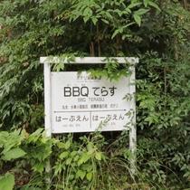 【庭園鉄道BBQてらす駅】