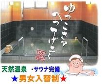 大浴場男女入替制