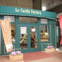 *【ル・キャッスル・ファクトリー】ホテルメイドのパンやケーキが自慢♪
