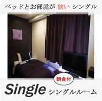 ベッドとお部屋が狭いシングルルーム
