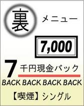 7千円キャッシュバック 喫煙